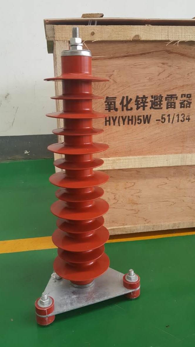 氧化锌避雷器(高原型)